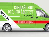 Leroy Merlin: Доставка на дом в Томск