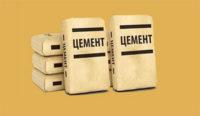 «Союзцемент» улучшил прогноз  динамики потребления цемента